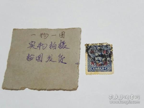 中华民国邮票,中华民国邮政,民国孙中山像加盖暂作伍角信销邮票。
