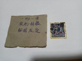中华民国邮票,中华民国邮政,民国普票 孙中山像加盖暂作伍角信销邮票