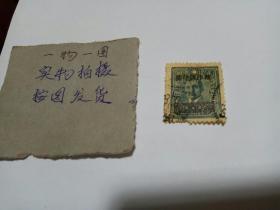 中华民国邮票,中华民国邮政,民国普票 孙中山像贰圆,加盖改作伍仟圆,信销邮票。