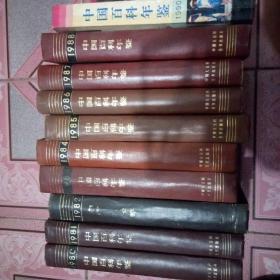 中国百科年鉴1980-1990合售少1989册10册合售
