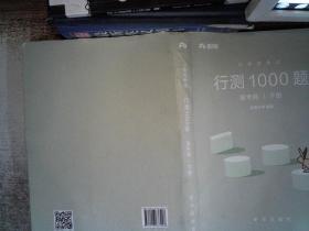 行测1000题下册
