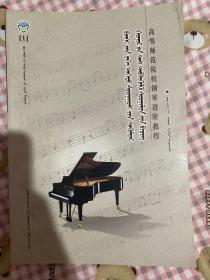 高等师范院校钢琴进阶教程蒙文