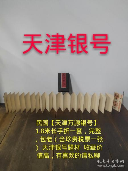 民国【天津万源银号】1.8米长手折一套,完整,包老(含珍贵税票一张) 天津银号题材  收藏价值高