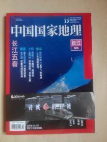 中国国家地理2019年10月总第708期 长江专辑 (未拆封)