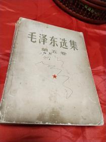 毛泽东选集第五卷(品相不好)