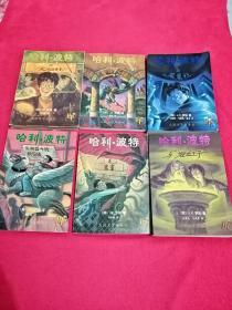 哈利波特(6册合售):哈利波特与混血王子+与火焰杯+与阿兹卡班囚徒+与密室+与魔法石+与凤凰社