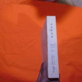 大自然探索(月刊)2010年1--12期全,馆藏合订1本