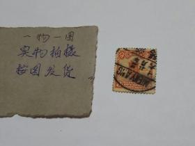 中华民国邮票,中华民国邮政,民国普票 ,孙中山像捌分,信销邮票