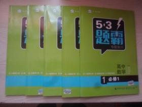 包邮5.3题霸高中数学必修1+必修2+必修3+必修4+必修5