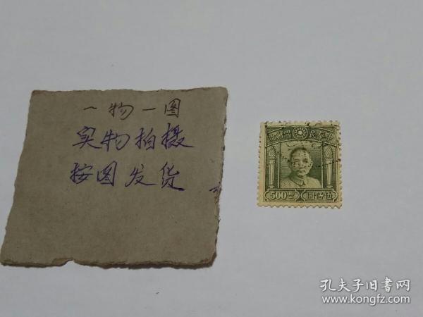 中华民国邮票,中华民国邮政,民国普票 ,孙中山像伍佰圆,信销邮票