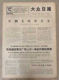 大众日报 1967年4月26日 1-打倒无政府主义 2-我英雄空军在广西上空一局全歼美机两架5元