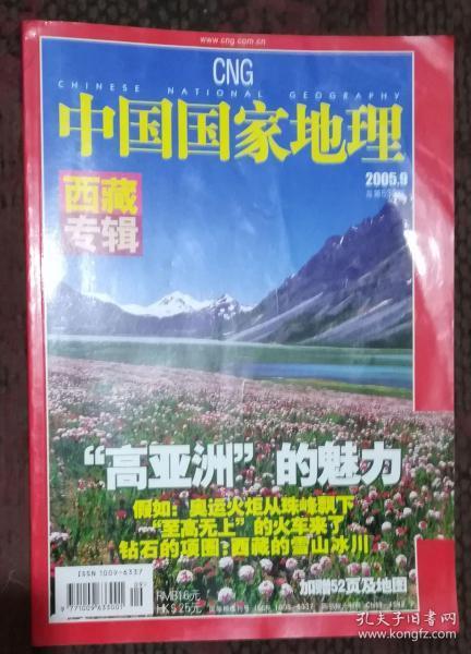 中国国家地理 2005.9西藏专辑(有地图)