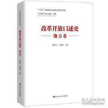 """改革开放口述史(地方卷)/""""中国共产党口述史""""书系"""