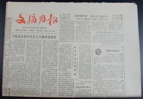 文摘周报1986年10月10日 第315期 (4版)