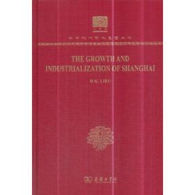 上海工业化研究The growth and industrialization of Shanghai(120年纪念版)