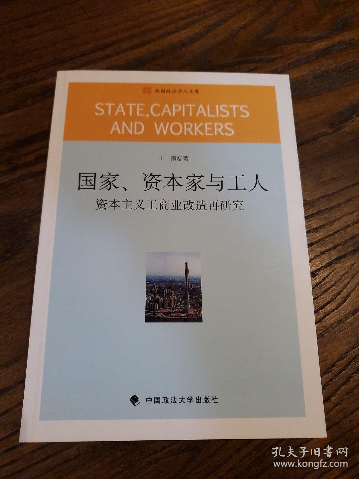 国家、资本家与工人:资本主义工商业改造再研究