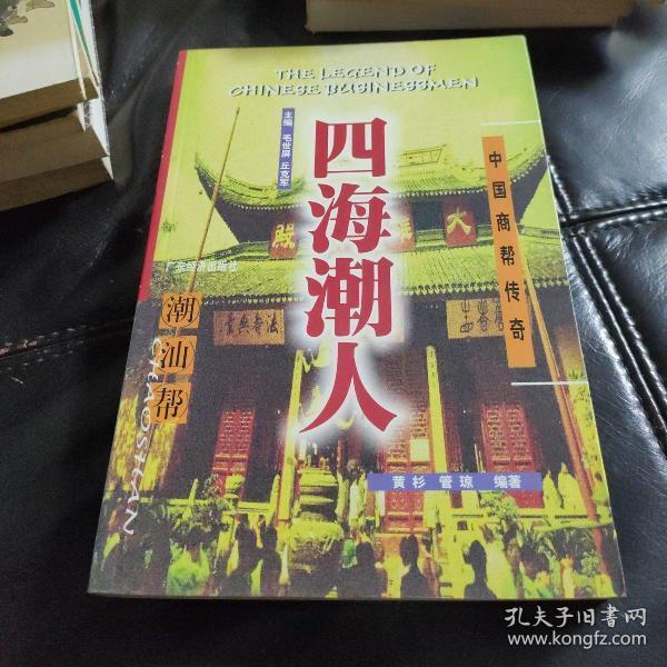 中国商帮传奇.四海潮人.潮汕帮