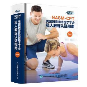 NASM-CPT美国国家运动医学学会私人教练认证指南 第6版