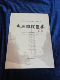 杭州宗教遗存