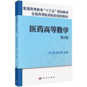 医药高等数学 第5版 严云良 郑洁钢 科学