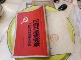 中国共产党党章及关于修改党章的报告1949.10