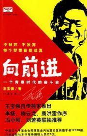 向前进:一个青春时代的奋斗史 王宝强 马戎戎 张凡 整理 作