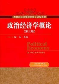 政治经济学概论 徐禾 中国人民大学出版社