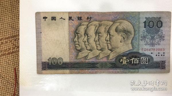 80版:一百元纸币:冠号EQ64762863