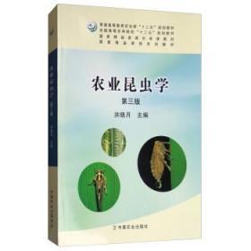 正版 农业昆虫学 第三版3版 洪晓月 中国农业出版社