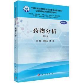 正版 药物分析 案例版 第2版二版 宋粉云 傅强 科学出版社