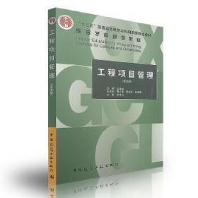 工程项目管理 第五版 丛培经 中国建筑工业出版社