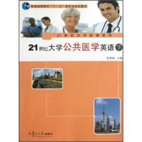 21世纪大学公共医学英语下21世纪大学英语系列赵贵