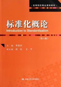正版 标准化概论第六版6版 李春田 中国人民大学出版社