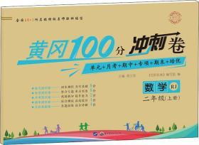 黄冈100分冲刺卷 二年级人教版 数学(18上)