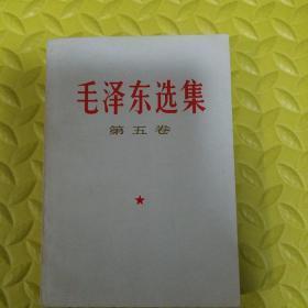 毛泽东选集第五卷,全新无写划痕迹。
