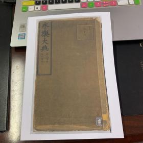 永乐大典.卷910-912