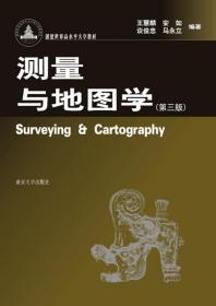 正版 测量与地图学 第三版3版 王慧麟 南京大学出版社
