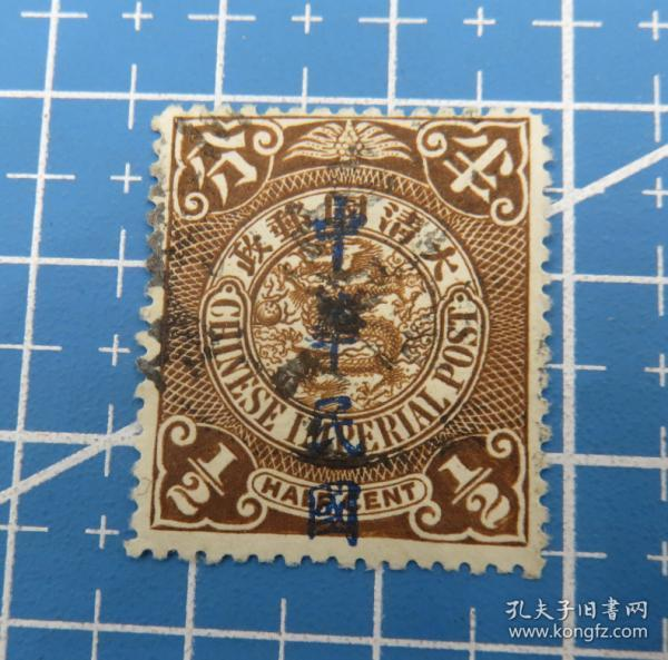 """民普5--蟠龙邮票加盖楷体字""""中华民国""""--面值半分--邮票(964)"""