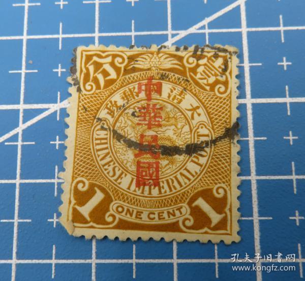 """民普3--蟠龙邮票加盖宋体字""""中华民国""""--面值壹分--邮票(939)"""