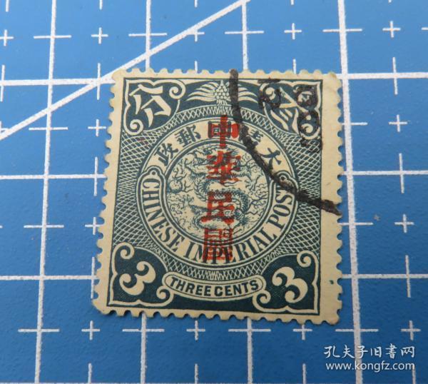 """民普3--蟠龙邮票加盖宋体字""""中华民国""""--面值叁分--邮票(985)"""