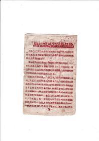 珍贵的红色文献:1942年红印彭付(副)总司令发表谈话,内容是新年讲话。小32开5页。土棉纸。