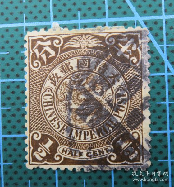 清朝大清国邮政-蟠龙邮票-面值半分-信销票(销戳位置不同,随机发货1枚)