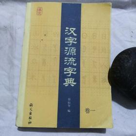 汉字源流字典  影印本