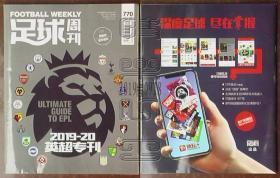 足球周刊2019 No.18 2019-20英超专刊(有随刊海报)※⑨
