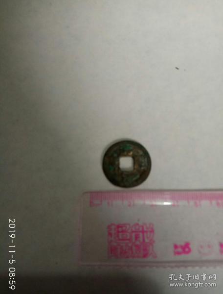 嘉庆通宝,铜钱一枚。方孔。有绿铜锈。如图。