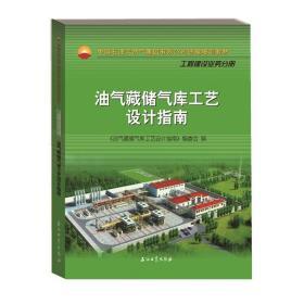 油气藏储气库工艺设计指南(中国石油天然气集团有限公