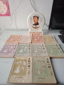 金庸武侠小说名著安徽版《天龙八部》(全十册)