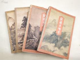 金庸签名书 射雕英雄传 全四册