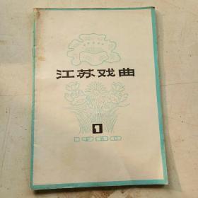 江苏戏曲1980年1期 复刊号