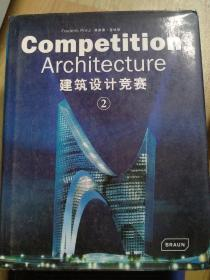 Competition Architecture[竞争性建筑]